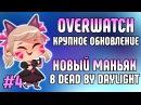 Overwatch крупное обновление Новый маньяк в DBD Вам письмо из Хогвартса Новости 4