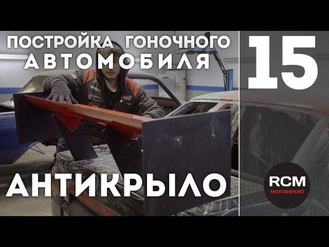 Постройка гоночного автомобиля I Серия 15 I Антикрыло