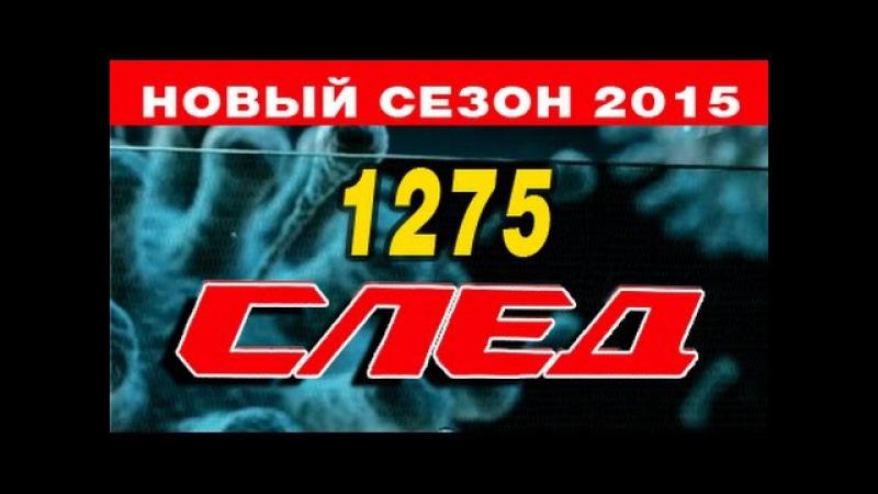 След 1275 серия - Копье судьбы