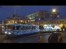 Поездка на новогоднем трамвае Tatra t3 МТТА