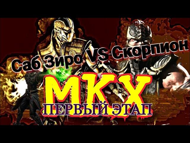 Mortal Kombat X - Эпизод Первый   СКОРПИОН VS САБ ЗИРО [MKX]