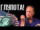 Михаил Задорнов Глупота по американски