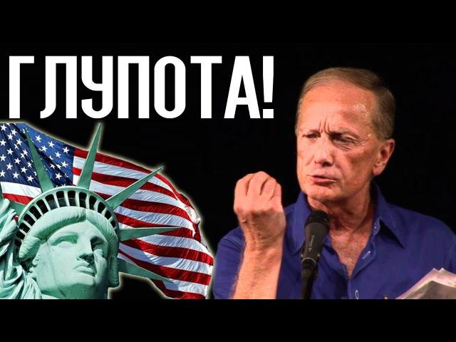 М.Задорнов */Глупота по-американски