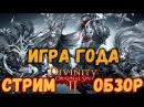 РПГ ГОДА! ПРОДОЛЖАЕМ - Divinity Original Sin 2