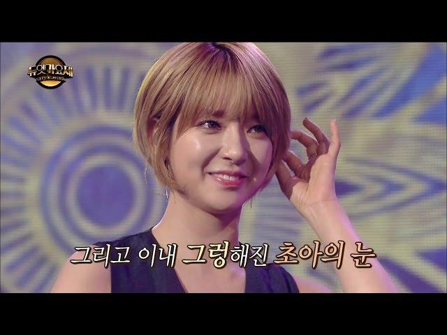 【TVPP】ChoA(AOA) – I Can't, 초아(에이오에이) – 못 해 @Duet Song Festival