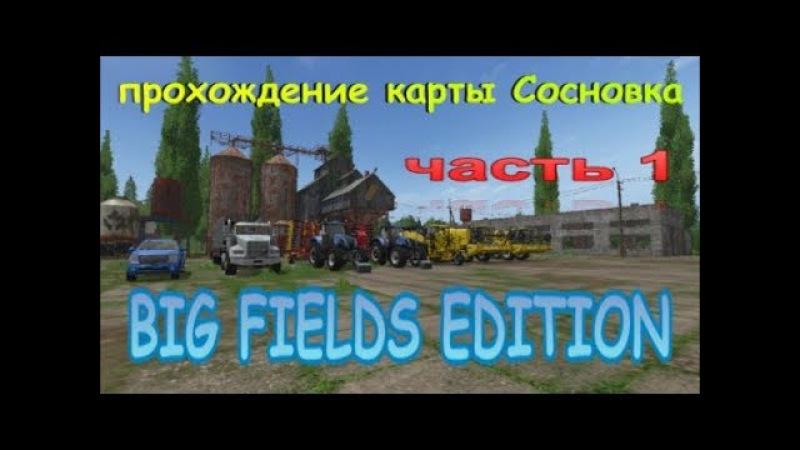 Farming Simulator 17-прохождение карты Сосновка BFE часть 1