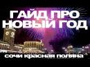 Полный гайд обзор по Красной поляне. Часть 2. Роза Хутор. Новый год и туристы.