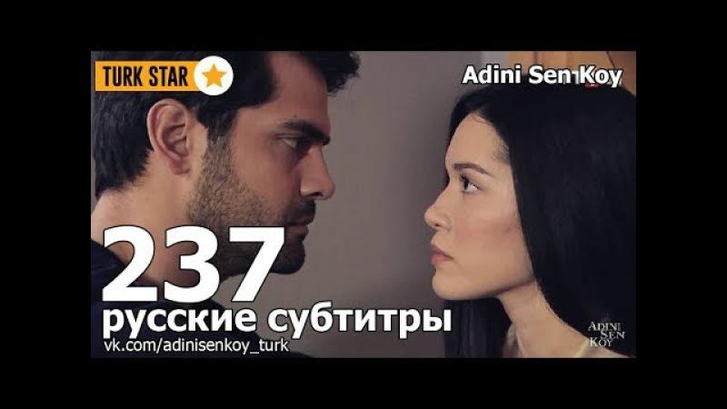 Adini Sen Koy Ты назови 237 Серия (русские субтитры)
