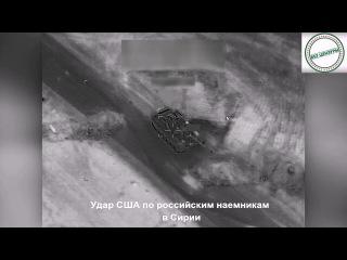 Видео удара армии США по российским наемникам в Сирии.