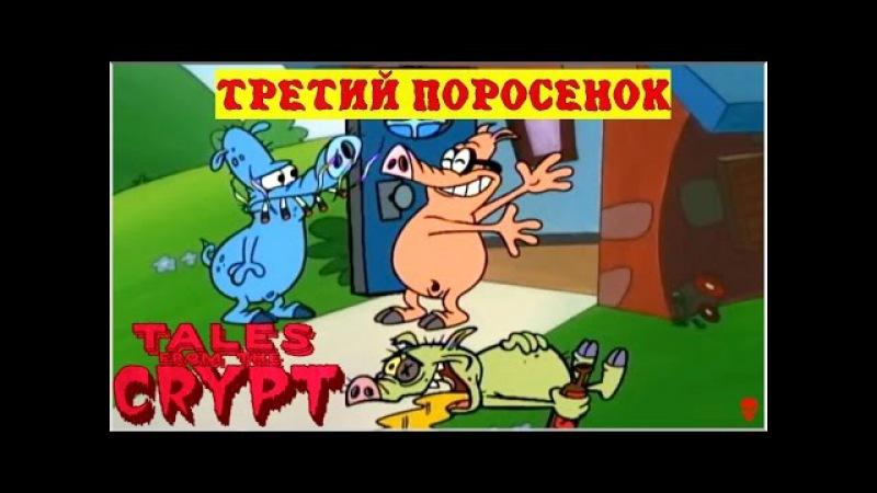 Байки из Склепа - Третий Поросенок | 13 эпизод 7 сезон | Ужасы | HD 720p