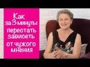 Ирина Удилова Как стать уверенной и перестать зависеть от чужого мнения