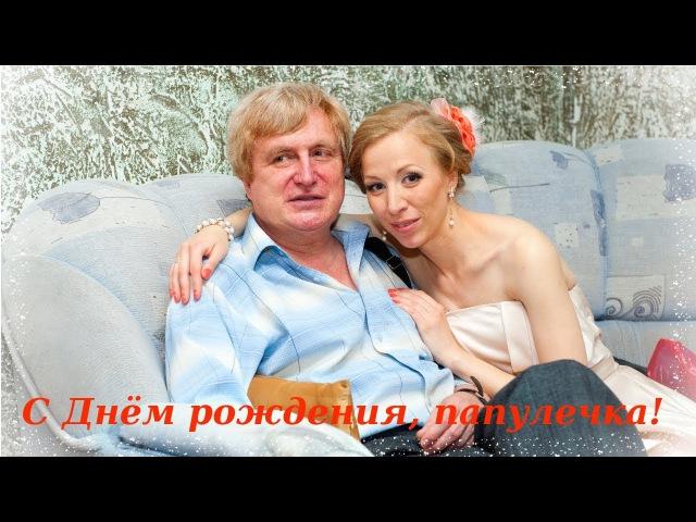 С днем рождения, папулечка! / Душевный подарочный фильм Тёплое солнце