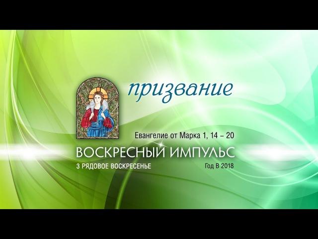 Воскресный импульс 3-е рядовое воскресенье Год В 2018