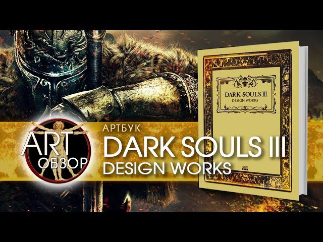 ART-обзор - Dark Souls III Design Works (artbook) [JP]