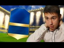 МОЙ ЛУЧШИЙ ПАК ОПЕНИНГ В FIFA 17