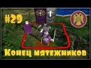 Булатная Сталь 3.1 - Византийская Империя 29 Конец мятежников