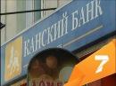 У сотни красноярцев могут быть проблемы с пенсиями из-за отзыва лицензии у банка...