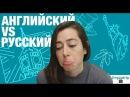 Американка говорит по-русски *Отличия русского и английского*