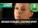 Военная разведка. Северный фронт 6 серия 2012 HD 1080p