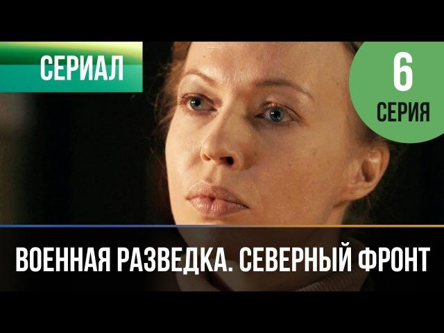 Военная разведка. Северный фронт 6 серия (2012) HD 1080p