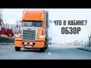ЗАГЛЯНЕМ В КАБИНУ РЕДКИЙ в РОССИИ Американский грузовик внутри Freightliner FLD ОБЗОР ГРУЗОВИКА
