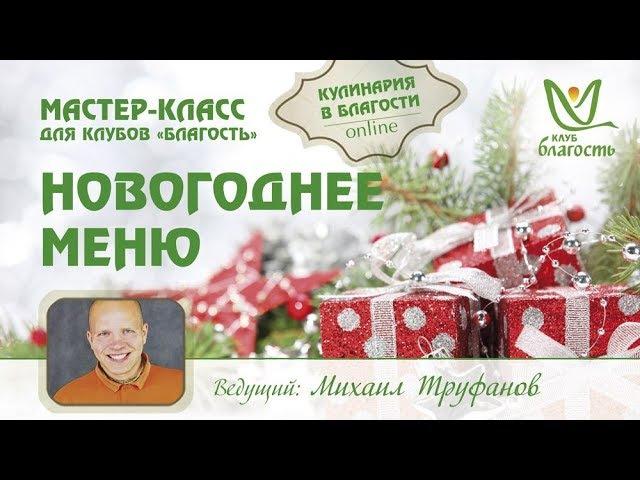 Кулинарный мастер-класс Новогоднее меню для Клубов Благость, 30.12.2017г зум