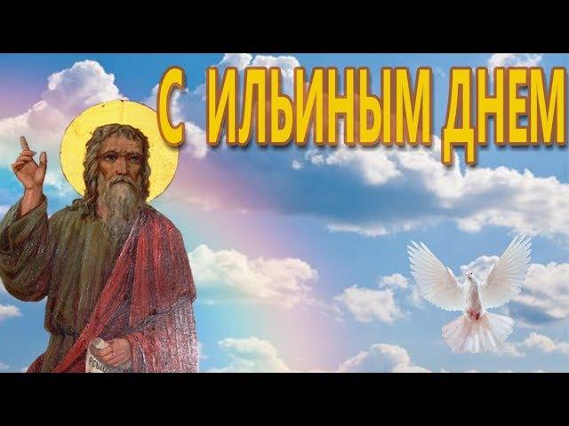 Поздравления на Ильин День 2017. Красивая видео открытка с Ильиным Днем в августе
