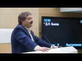 Дмитрий Быков выступил на заседании СФ в ходе Времени эксперта