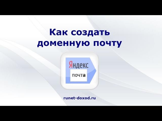 Яндекс.Почта или Почта для домена на хостинге Sprinthost.