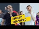 Колян Наумов - Ничего Обычного!