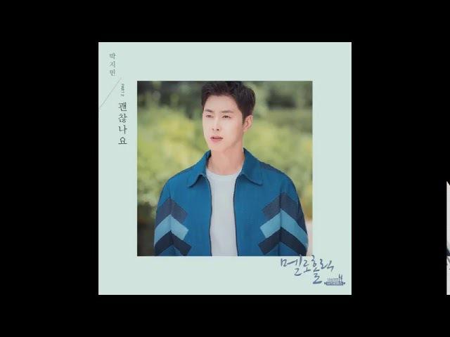 Baby J (박지민) - 괜찮나요 Meloholic OST Part 2 / 멜로홀릭OST Part 2
