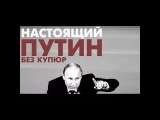ПУТИН ПРИЗНАЛСЯ ЧТО ВОРУЕТ! -Запрещенное к показу видео о Путине!