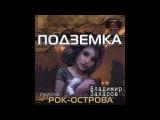 Рок-Острова Владимир Захаров - Подземка (2002)