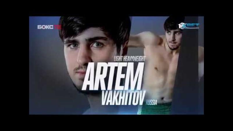 Артем Вахитов - Ариэль Мачадо fhntv df[bnjd - fhb'km vfxflj