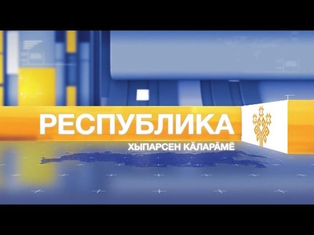 Республика 19.02.2018 на чувашском языке. Вечерний выпуск