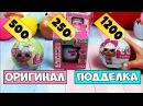 куклы ЛОЛ ОРИГИНАЛ и КИТАЙСКИЕ ПОДДЕЛКИ | ДОРОГИЕ ШАРЫ LOL 1200 руб против ДЕШЕВЫХ ЛОЛ 250 руб