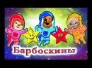 Барбоскины Семья пальчиков космос Учимся считать звезды Песенка для детей на ру...
