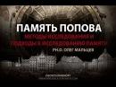 Память Попова. Методы исследования и подходы к исследованию памяти