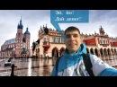 Попрошайничаю в Кракове Как поляки относятся к украинцам Сколько я поднял бабла без азино 777
