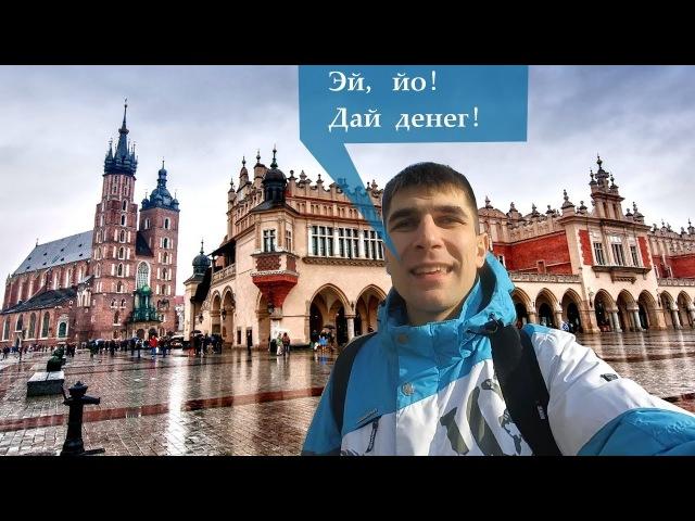 Попрошайничаю в Кракове Как поляки относятся к украинцам Сколько я поднял бабла без азино 777 смотреть онлайн без регистрации