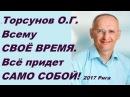 Торсунов О Г Всему СВОЁ ВРЕМЯ Всё придет САМО СОБОЙ 12 июля 2017 Рига Латвия