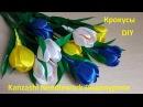DIY Весенние Цветы из атласных лент КРОКУСЫ. Мастер-класс Канзаши.