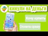 Мошенники на Юле - Кинули на деньги, Iphone 6S за 1000 Рублей