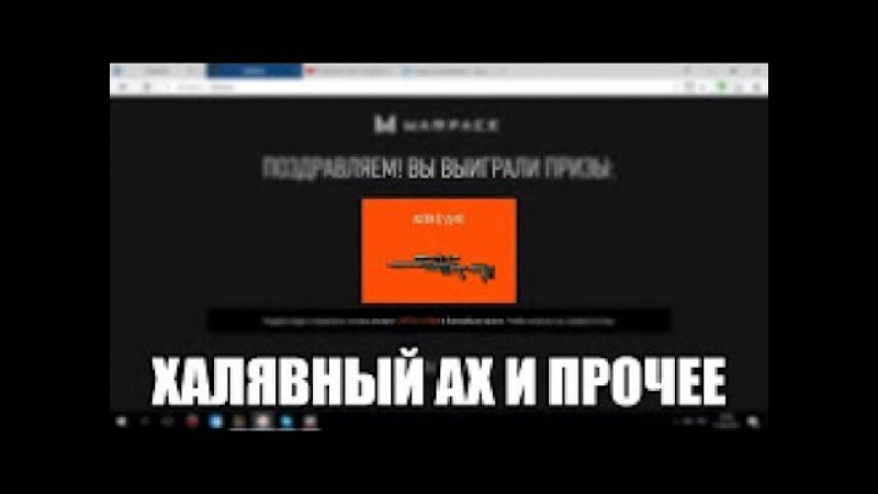 ПИН КОД WARFACE ЗОЛОТАЯ Honey Badger И ax308