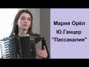 Ю Ганцер Пассакалия Мария Орёл Maria Oriol Аккордеон
