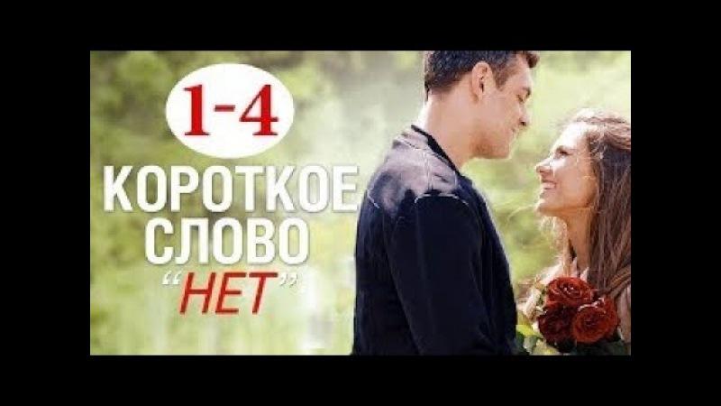 Короткое слово НЕТ 1 2 3 4 серия (сериал 2017) Русские сериалы 2017 новинки фильм мелодр