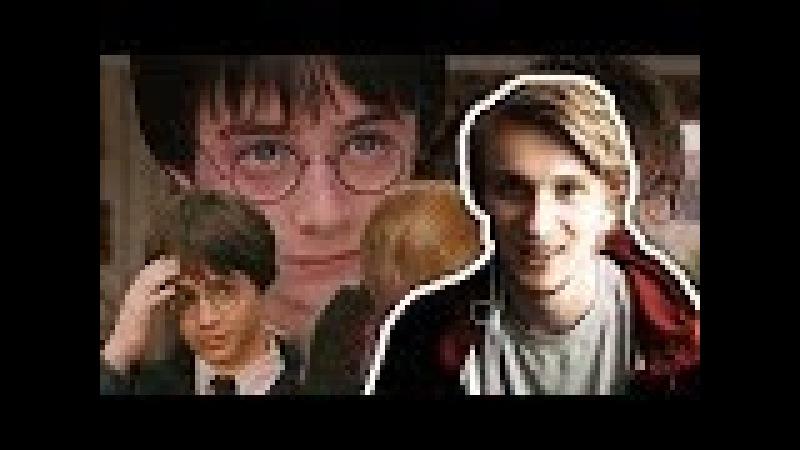 Гарри Поттер и Камень Овощей Harry Potter CRACK РЕАКЦИЯ АНИЛОРД