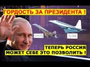 Гордость за страну и её президента! Путин и технологический прорыв России в будущее