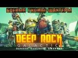СТРИМ. Deep rock Galactic - Боевые гномы-шахтеры!