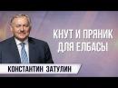 Константин Затулин. Визит Назарбаева в США: выводы и уроки для России
